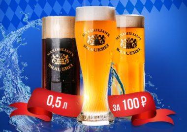 0,5 пива за 100 рублей