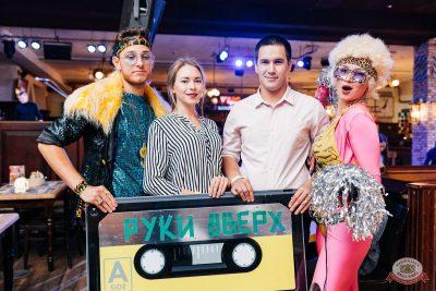 Вечеринка «Ретро FM», 17 августа 2018 - Ресторан «Максимилианс» Челябинск - 1