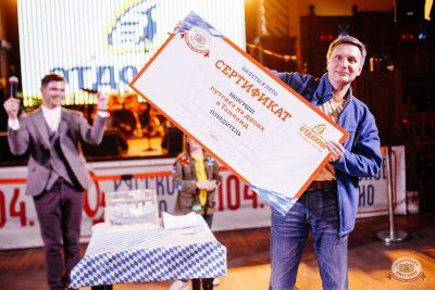 Финал акции «Билеты в лето», 30 августа 2018 - Ресторан «Максимилианс» Челябинск - 19