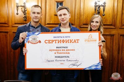 Финал акции «Билеты в лето», 30 августа 2018 - Ресторан «Максимилианс» Челябинск - 20