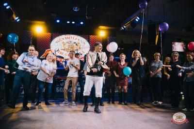 День именинника, 20 октября 2018 - Ресторан «Максимилианс» Челябинск - 0039