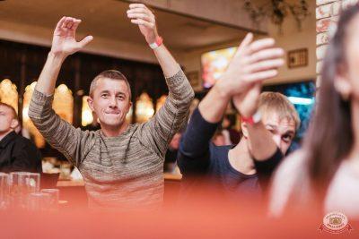 «Пилот», 7 ноября 2018 - Ресторан «Максимилианс» Челябинск - 17