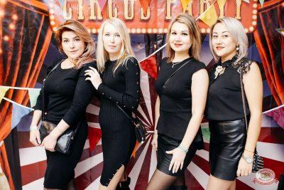 «Дыхание ночи»: «The circus», 10 ноября 2018 - Ресторан «Максимилианс» Челябинск - 20