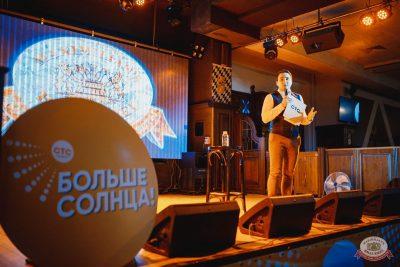 Александр Незлобин, 15 ноября 2018 - Ресторан «Максимилианс» Челябинск - 1