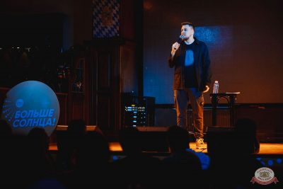 Александр Незлобин, 15 ноября 2018 - Ресторан «Максимилианс» Челябинск - 3