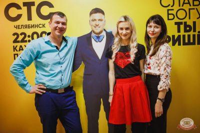 Александр Незлобин, 15 ноября 2018 - Ресторан «Максимилианс» Челябинск - 47