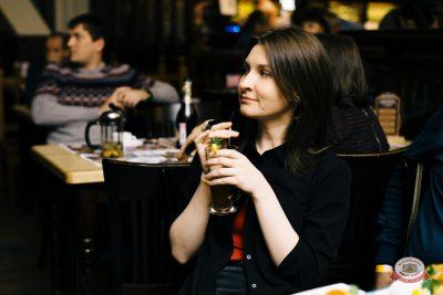 Группа «Чиж & Co», 22 ноября 2018 - Ресторан «Максимилианс» Челябинск - 0069