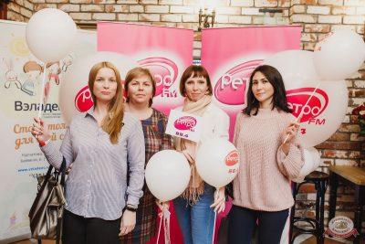 «Вечеринка Ретро FM»: «Комиссар», «Технология», «Размер Project», 24 января 2019 - Ресторан «Максимилианс» Челябинск - 1