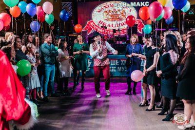 День именинника, 26 января 2019 - Ресторан «Максимилианс» Челябинск - 0011