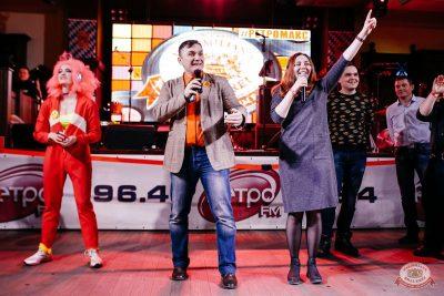 Вечеринка «Ретро FM», 15 февраля 2019 - Ресторан «Максимилианс» Челябинск - 8