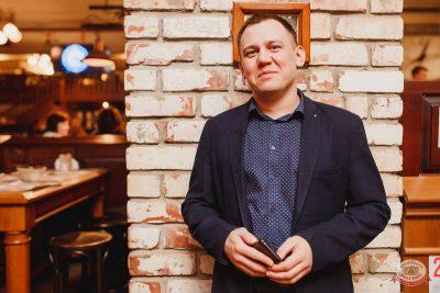 «Дыхание ночи»: «Teddy bear party», 1 марта 2019 - Ресторан «Максимилианс» Челябинск - 29