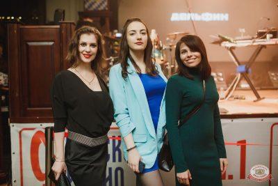 Дельфин, 14 марта 2019 - Ресторан «Максимилианс» Челябинск - 42