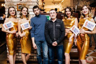 Вечеринка «Русского Радио» «Для своих», 5 апреля 2019 - Ресторан «Максимилианс» Челябинск - 36