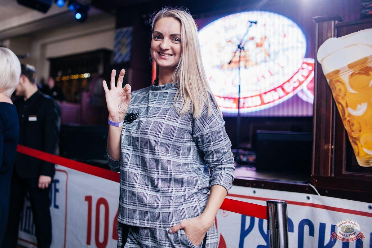 Plazma, 3 октября 2019 - Ресторан «Максимилианс» Челябинск - 33