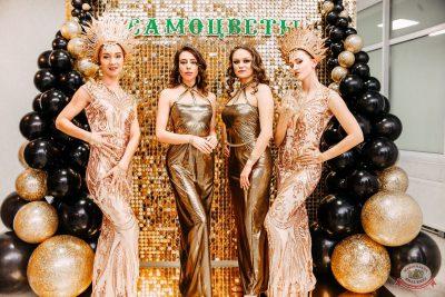 Самоцветы PARTY, 23 ноября 2019 - Ресторан «Максимилианс» Челябинск - 1