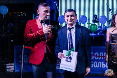 Самоцветы PARTY, 23 ноября 2019 - Ресторан «Максимилианс» Челябинск - 21