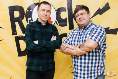 Rock&Dance, 23 апреля 2021 - Ресторан «Максимилианс» Челябинск - 13