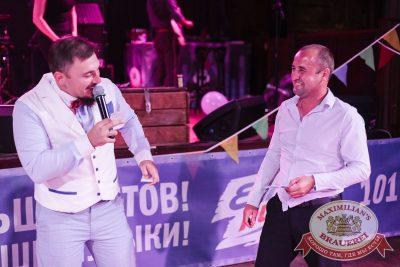 День именинника, 25 августа 2017 - Ресторан «Максимилианс» Челябинск - 24