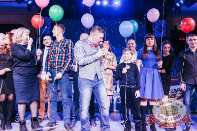 День именинника, 16 февраля 2018 - Ресторан «Максимилианс» Челябинск - 13