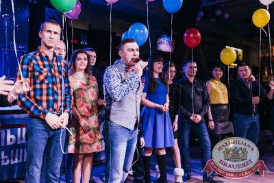 День именинника, 16 февраля 2018 - Ресторан «Максимилианс» Челябинск - 14