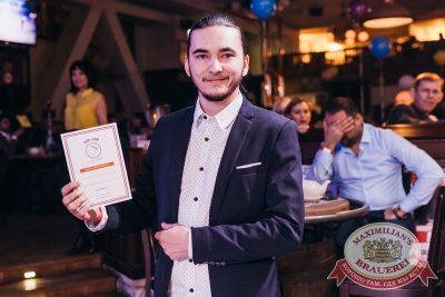 День именинника, 16 февраля 2018 - Ресторан «Максимилианс» Челябинск - 27