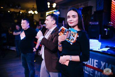 День именинника, 16 февраля 2019 - Ресторан «Максимилианс» Челябинск - 40
