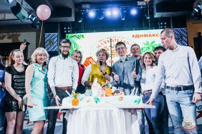 День именинника, 26 апреля 2019 - Ресторан «Максимилианс» Челябинск - 33