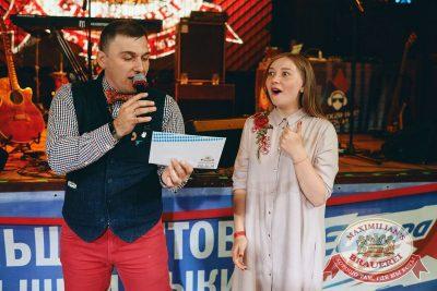 День именинника, 26 мая 2018 - Ресторан «Максимилианс» Челябинск - 25