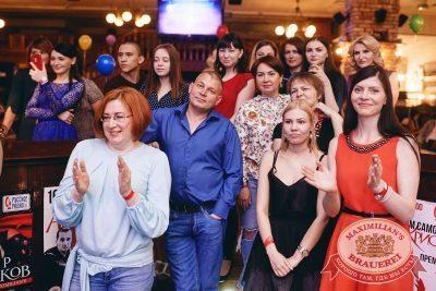 День именинника, 26 мая 2018 - Ресторан «Максимилианс» Челябинск - 54