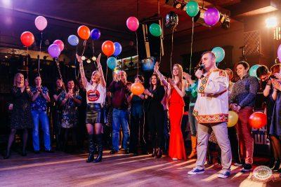 День именинника, 29 февраля 2020 - Ресторан «Максимилианс» Челябинск - 17