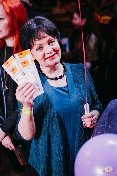 День именинника, 29 февраля 2020 - Ресторан «Максимилианс» Челябинск - 29