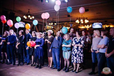 День именинника, 29 ноября 2019 - Ресторан «Максимилианс» Челябинск - 21