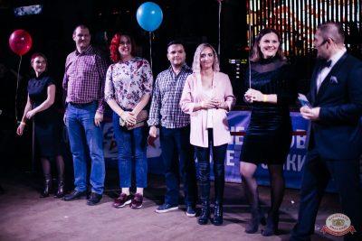 День именинника, 29 ноября 2019 - Ресторан «Максимилианс» Челябинск - 36