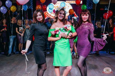 День именинника, 30 марта 2019 - Ресторан «Максимилианс» Челябинск - 13