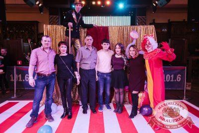 День именинника, 31 марта 2018 - Ресторан «Максимилианс» Челябинск - 7