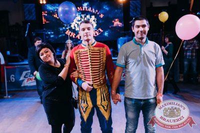 День именинника, 9 декабря 2017 - Ресторан «Максимилианс» Челябинск - 22