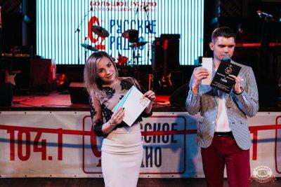 Вечеринка «Русского Радио» «Для своих», 6 марта 2020 - Ресторан «Максимилианс» Челябинск - 20