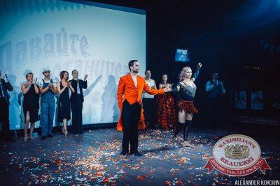 Октoберфест: Темный дозор. Давайте потанцуем. Тур второй, 30 сентября 2015 - Ресторан «Максимилианс» Челябинск - 23