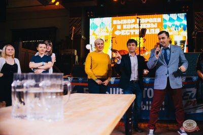 «Октоберфест-2018»: выбор Короля и Королевы. Закрытие фестиваля, 6 октября 2018 - Ресторан «Максимилианс» Челябинск - 16