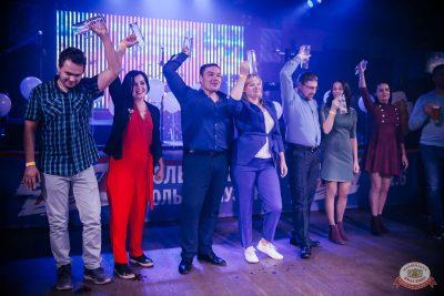 «Октоберфест-2019»: выбор Короля и Королевы (второй тур), 28 сентября 2019 - Ресторан «Максимилианс» Челябинск - 19