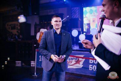 «Октоберфест-2019»: выбор Короля и Королевы (второй тур), 28 сентября 2019 - Ресторан «Максимилианс» Челябинск - 21