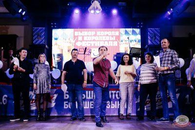 «Октоберфест-2019»: выбор Короля и Королевы. Закрытие фестиваля, 5 октября 2019 - Ресторан «Максимилианс» Челябинск - 18