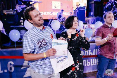 «Октоберфест-2019»: выбор Короля и Королевы. Закрытие фестиваля, 5 октября 2019 - Ресторан «Максимилианс» Челябинск - 20