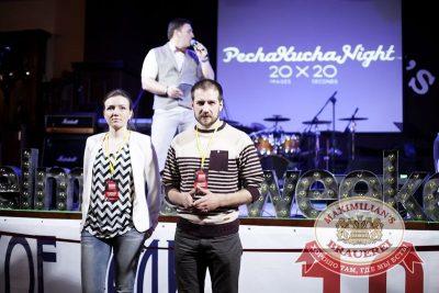 Pecha Kucha в «Максимилианс», 5 апреля 2015 - Ресторан «Максимилианс» Челябинск - 19