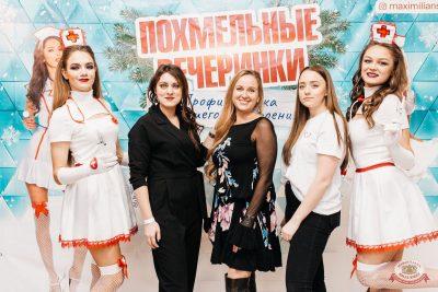 Похмельные вечеринки, 2 января 2020 - Ресторан «Максимилианс» Челябинск - 5