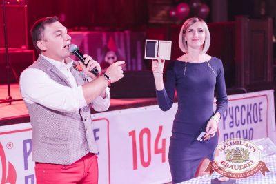 Super ПЯТНИЦА, 1 сентября 2017 - Ресторан «Максимилианс» Челябинск - 15