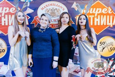 Super ПЯТНИЦА, 2 марта 2018 - Ресторан «Максимилианс» Челябинск - 4