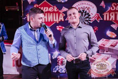 Super ПЯТНИЦА, 3 ноября 2017 - Ресторан «Максимилианс» Челябинск - 10
