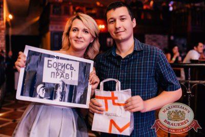 Super ПЯТНИЦА, 4 августа 2017 - Ресторан «Максимилианс» Челябинск - 25