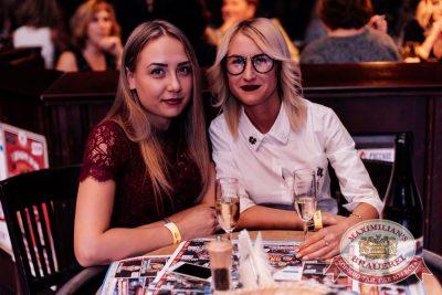 Super ПЯТНИЦА, 6 октября 2017 - Ресторан «Максимилианс» Челябинск - 21